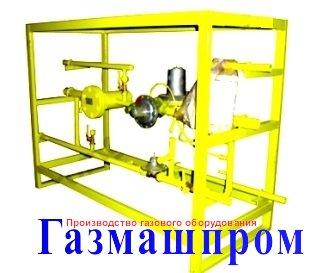 ГРПУ-300 с кат.под СГ-ЭК-Вз-Р-65